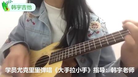 零基础尤克里里学员弹唱两首经典歌曲听听看是什么歌!