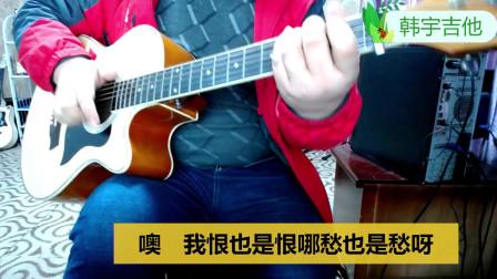 韩东成名歌曲《负心人》韩宇吉他打板弹唱好听呀!