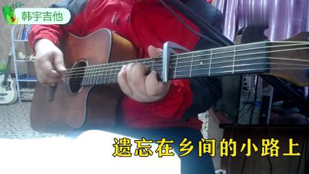 经典校园民谣《乡间的小路》韩宇吉他弹唱真好听!