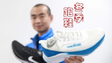 吴栋说跑步:6双冬季跑鞋,暖脚暖心