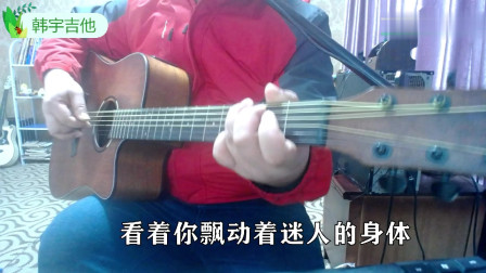 花儿乐队大张伟早期的歌《花》韩宇吉他弹唱好听呀!