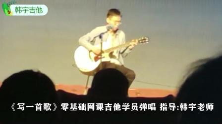 零基础吉他网课学员弹唱《写一首歌》好听呀!