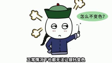【冷知识】古代银针试毒,到底有没有用?