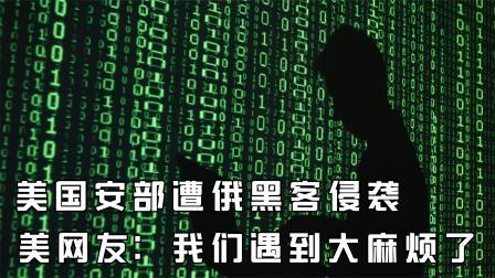 美国安部遭俄黑客侵袭?美网友透过现象看本质:我们遇到大麻烦了