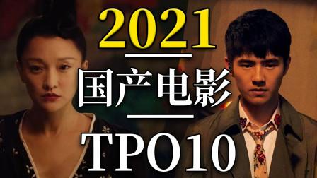2021是传说中的电影大年?明年最值得看的国产电影TOP10 大作降临