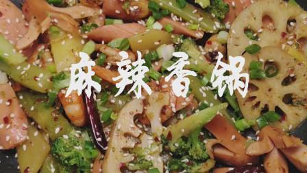 家庭版麻辣香锅,好吃又便宜!想吃什么菜随心配