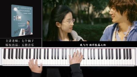 钢琴教学演奏 王力宏《你不知道的事》听了前奏是不是好有感觉!