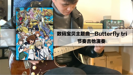 【电吉他】数码宝贝主题曲 — Butterfly tri 节奏吉他演奏