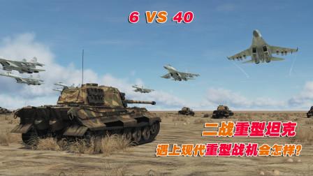 6架歼11携700枚火箭弹,低空攻击40辆二战虎王坦克会怎样,战役模拟