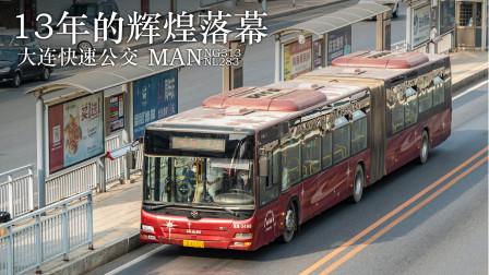 【13年辉煌落幕】大连BRT快速公交 DD6187/DD6127 下线前影像 2020/10