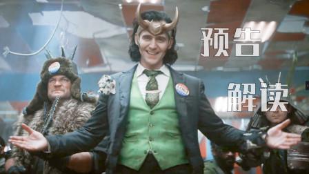 【漫威/抖森/Loki】《洛基》个人剧预告逐帧解读