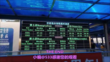 火车视频(533拍车运转第260期):天津~北京南~黄土店