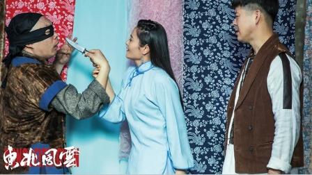《东北风云》联动《囧途夺宝》杨树林王小虎在现民国沙雕剧
