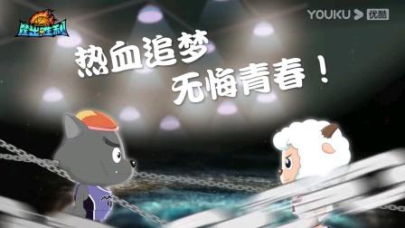 喜羊羊与灰太狼之筐出胜利热播片段(3)