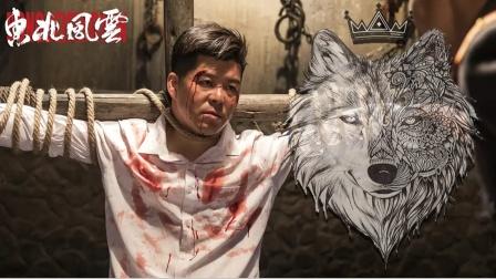 狼人杀打开《东北风云》山炮兄弟化身最沙雕猎人找真凶