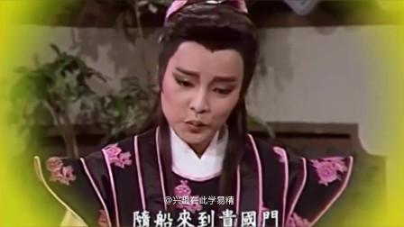 杨丽花歌仔戏高清版《新西江月》精选曲调(下凡)合辑