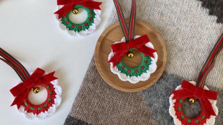 圣诞节礼物花环 包挂 车挂 diy新手详细毛线钩针编织视频教程