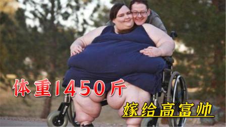 美国女子体重超1450斤,依然收获爱情嫁给高富帅后生2个孩子