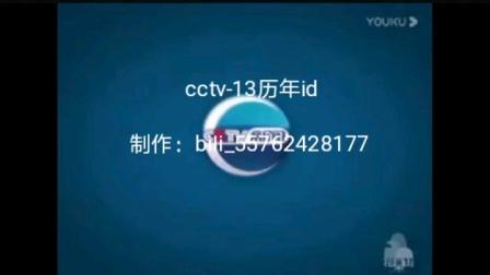 中央广播电视总台央视新闻频道(CCTV-13)历年id呼号台徽台标包装历史合集变迁(2003-2020)