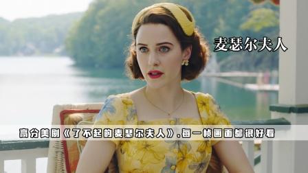 麦瑟尔夫人有多了不起?凌晨开始化妆,从没让老公见过自己的素颜