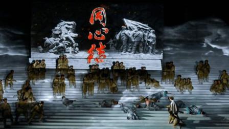 1981年歌剧电影《同心结》曲目《反侵略,保和平》战士们积极备战