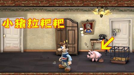 整蛊邻居!我放出了老王的小猪,它一出来就在老王家里拉粑粑,把他气得火冒三丈