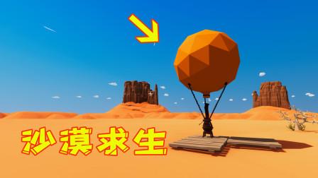 沙漠求生第1天!我驾驶的热气球出现故障停在了沙漠里,我要想办法活下去