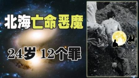 广西北海亡命恶魔,24岁身负12罪。