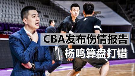 辽宁男篮计划落空,CBA发布最新伤情报告,杨鸣得不偿失