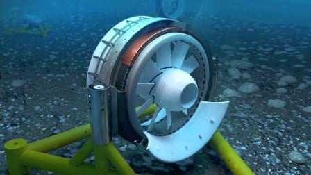 海底有超强水压,海底发电机是如何发电的?3D动画演示全过程