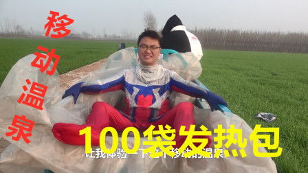 把100袋发热包放进水里,在农村自制移动温泉,最后我被冻惨了