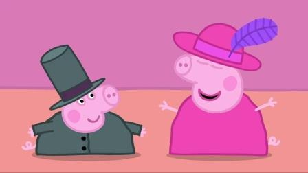 小猪佩奇:佩奇发现了爸爸的小箱子,里面都是衣服,有新衣服喽