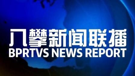 八攀新闻联播2013-10-01片头