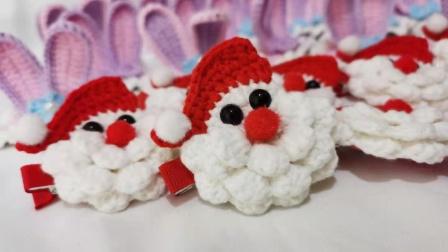 糖糖手作(第160集)钩针编织 圣诞老人