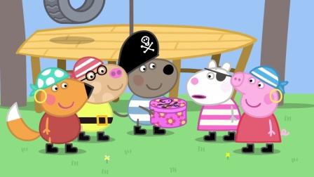 小猪佩奇:宝宝们集合啦,大家都装成了海盗,准备去找宝藏吧