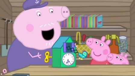 小猪佩奇:佩奇的钟表坏了,委屈巴巴找爷爷来修,猪爷爷快帮忙