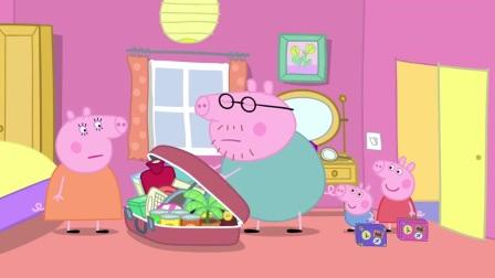 小猪佩奇:佩奇她们去旅游,要带好多东西,箱子都装不下了