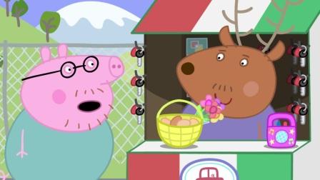 小猪佩奇:佩奇一家下飞机啦,现在需要车,可他们不会说外语