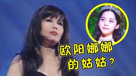 欧阳娜娜的姑姑到底多厉害?凭一首歌称霸日本歌坛48年,太厉害