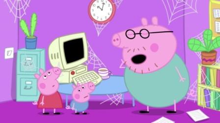 小猪佩奇:猪爸爸不愧是猪,这屋里好脏,全是蜘蛛网