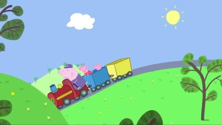 小猪佩奇:猪爷爷好棒,自己做了一辆火车,这么厉害的