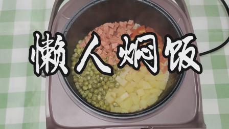 用电饭煲做懒人焖饭,周末做一锅,可以吃两顿