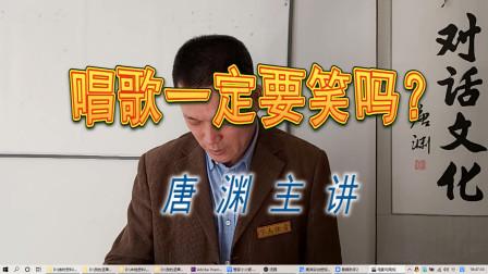 """唐渊举例《松花江上》""""笑着唱""""千万不要变成""""傻着唱"""""""