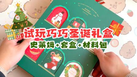 试拆巧巧圣诞礼盒套装,一共6个盲盒,史莱姆和做泥套盒全都有!
