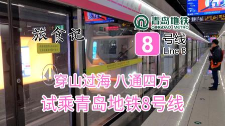 【青岛地铁】穿山过海 八通四方-试乘青岛地铁8号线