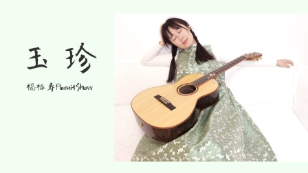 【Nancy弹唱】玉珍 吉他翻唱 南音吉他小屋