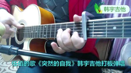 伍佰的老歌《突然的自我》韩宇吉他弹唱好听呀! (1)