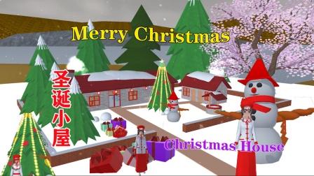 关键帧计划 樱花校园模拟器:为了迎接圣诞节,新建筑了圣诞小屋