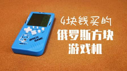 【水】童年的味道-4块钱买的俄罗斯方块游戏机试玩