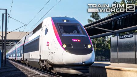 TSW2 LGV地中海线:上过大学的TGV会被紧急制动吗   2020/12/18直播录像(2/2)